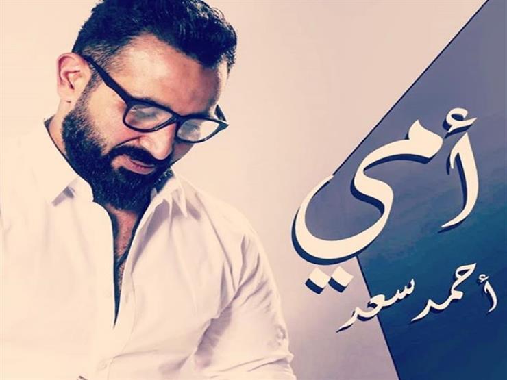 أغنية أحمد سعد