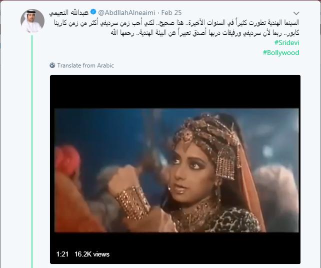تغريدة-الروائى-الإماراتى