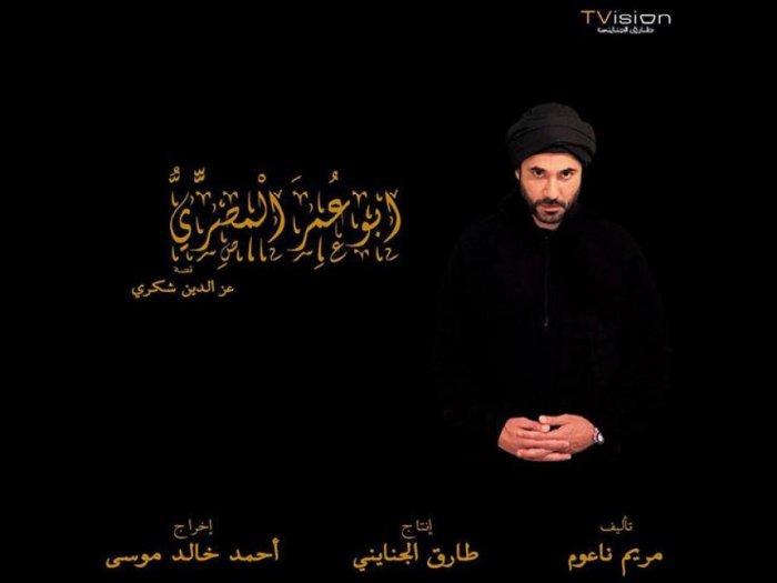 مسلسل-ابو-عمر-احمد-عز