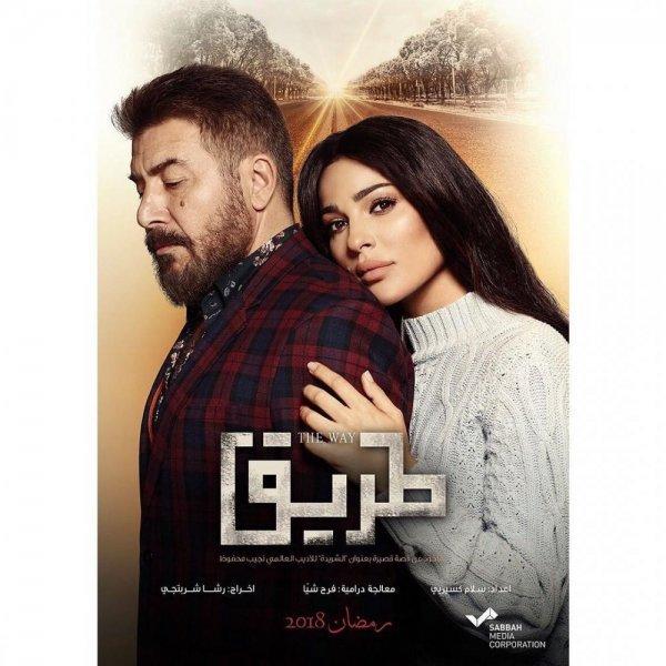 مسلسل-طريق-نادين-نجم-وعابد-فهد