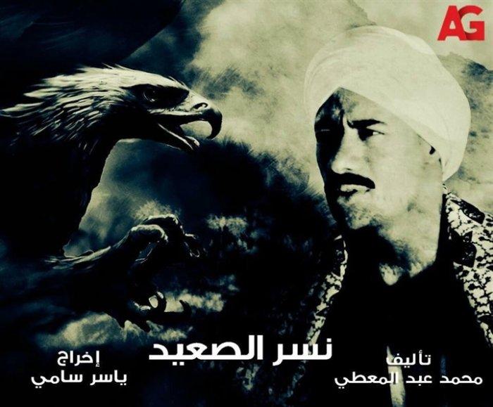 مسلسل-نسر-الصعيد-محمد-رمضان
