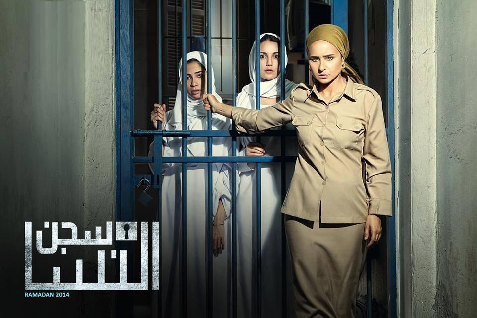 نيللي-كريم-في-سجن-النسا