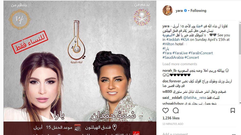 اعلان حفل يارا وشمة حمدان