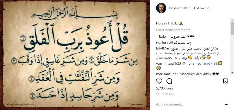 حسام-ينشر-سورة-الفلق