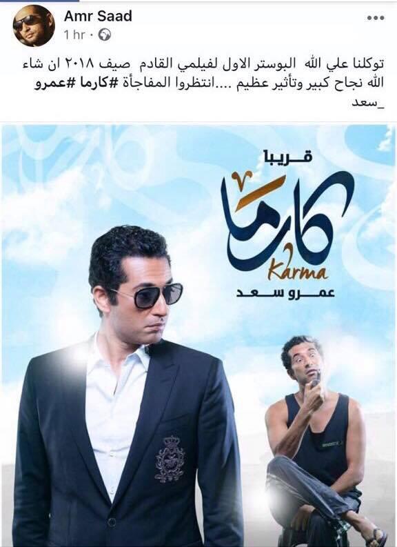 عمرو-متحمس-لطرح-فيلمه-الجديد