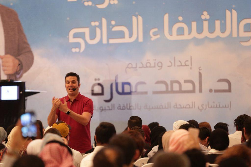 الدكتور أحمد عمارة يحاضر عن الطاقة الحيوية والشفاء الذاتي