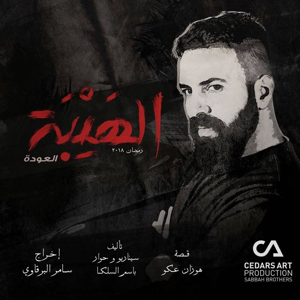تيم الحسن في مسلسل الهيبة العوده