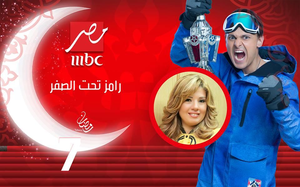 رانيا فريد شوقي مع رامز جلال