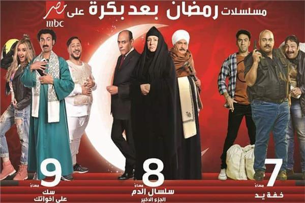 مواعيد عرض مسلسلات رمضان 2018 على ام بي سي مصر - مشاهير