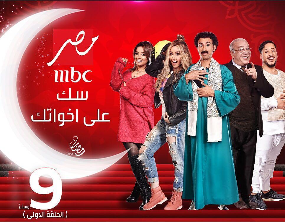 c9e6b7fdd أحداث الحلقة الأولى من مسلسل سك على اخواتك - مشاهير
