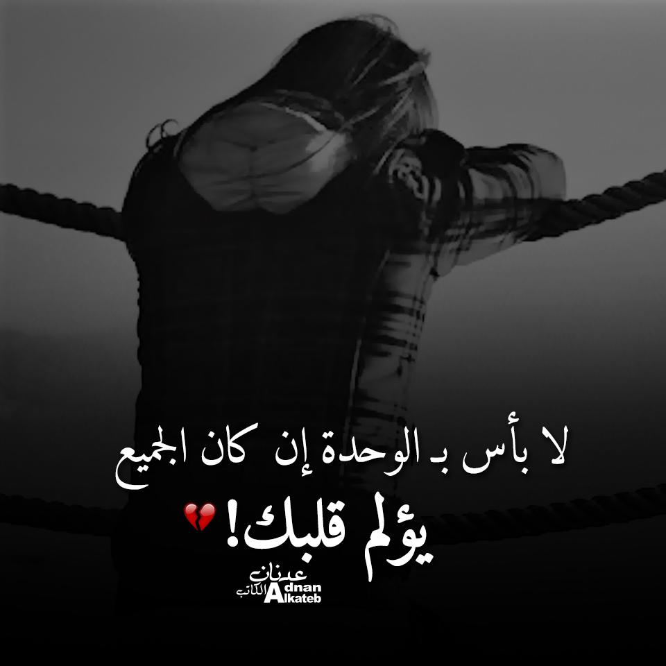 من أقوال عدنان الكاتب لا بأس بـ الوحدة إن كتن الجميع يؤلم قلبك!