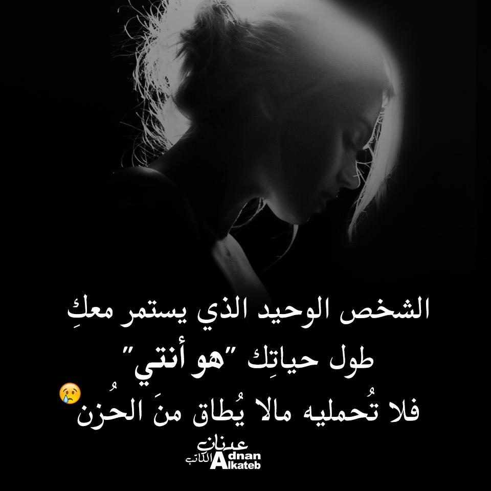 """الشخص الوحيد الذي يستمر معك طول حياتك """" هو أنتي """" فلا تحمليه ما لا يطاق من الحزن"""