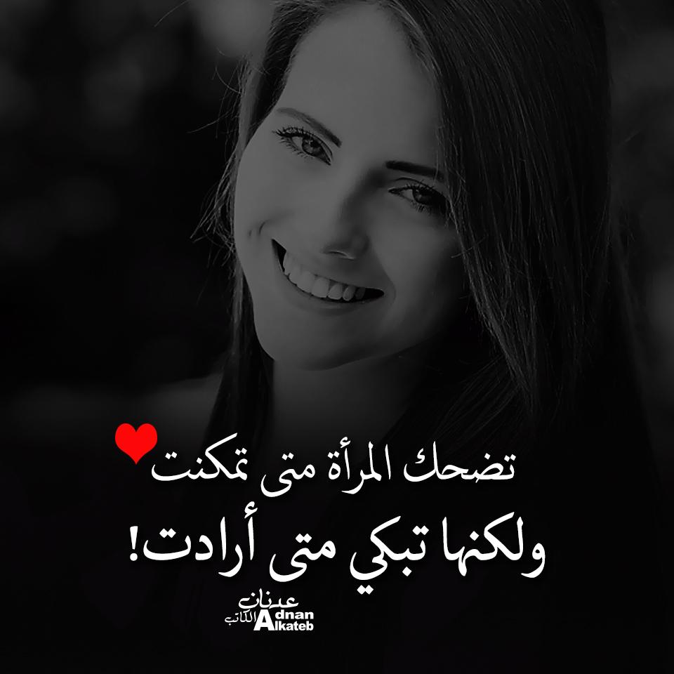 تضحك المرأة متى تمكنت ولكنها تبكي متى أرادت!