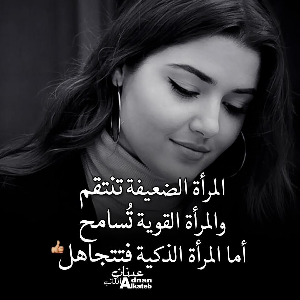 المرأة الضعيفة تنتقم و المرأة القوية تسامح أما المرأة الذكية فتتجاهل