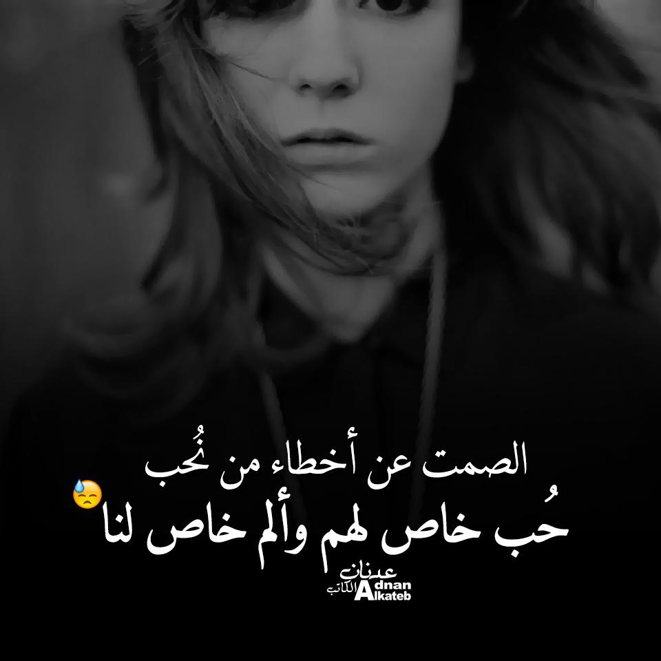 الصمت عن أخطاء من نحب حب خاص لهم و ألم خاص لنا
