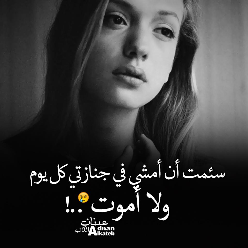 سئمت أن أمشي في جنازتي كل يوم ولا أموت..!