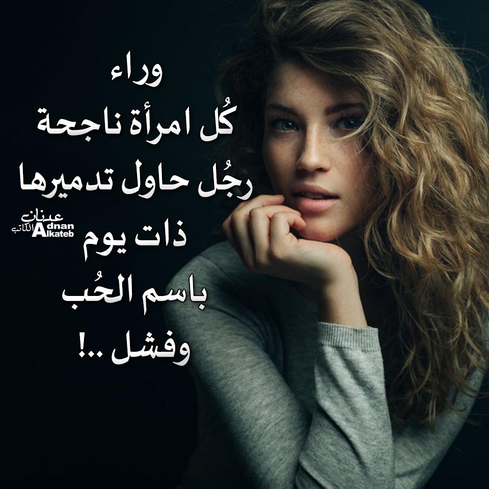 وراء كل امرأة ناجحة رجل حاول تدميرهاىذات يوم باسم الحب وفشل..!