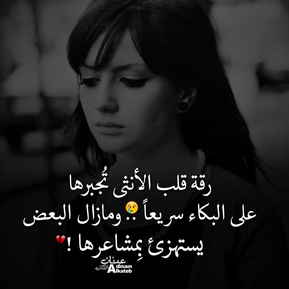 رقة قلب الأنثى تجبرها على البكاء سريعا..ومازال البعض يستهوئ بمشاعرها!