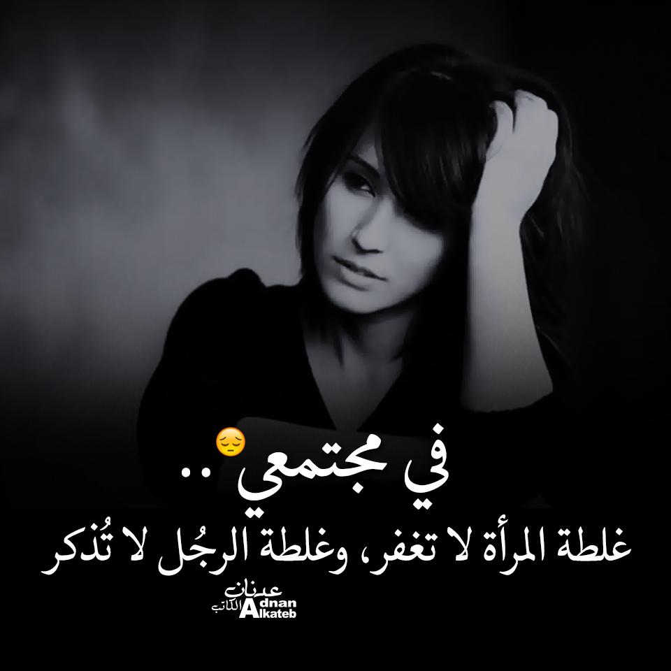 في مجتمعي..غلطة المرأة لا تغفر,وغلطة الرجل لا تذكر