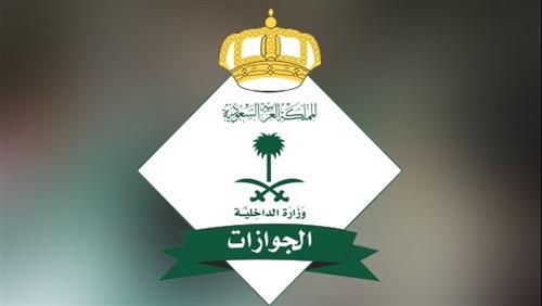 الجوازات السعودية : نظام جديد يسقط إقامة العمال المغادرين