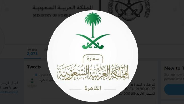 سفارة السعودية في القاهرة