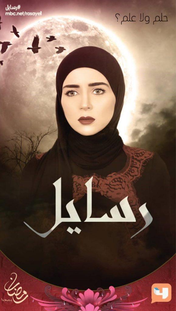 MBC4 RAMADAN 2018 - RASAYEL
