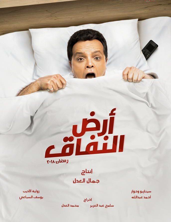 محمد هنيدي مسلسل أرض النفاق