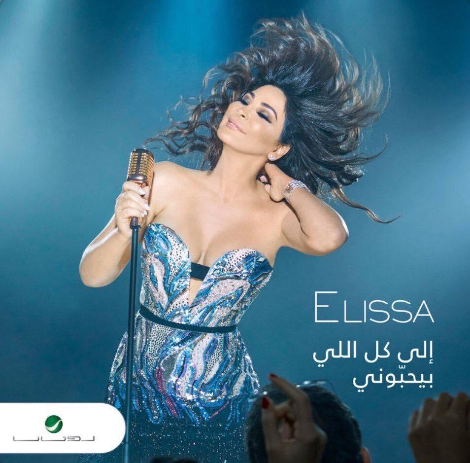 ألبوم إليسا الجديد