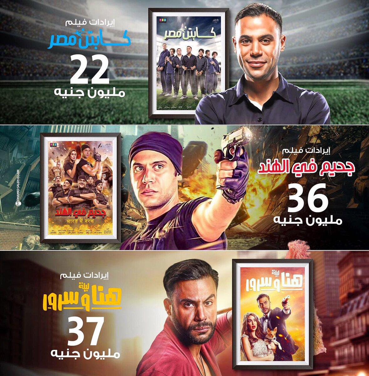 أفلام محمد إمام الاخيرة