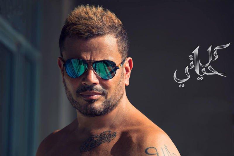 البوم عمرو دياب الجديد 2018 كل حياتي