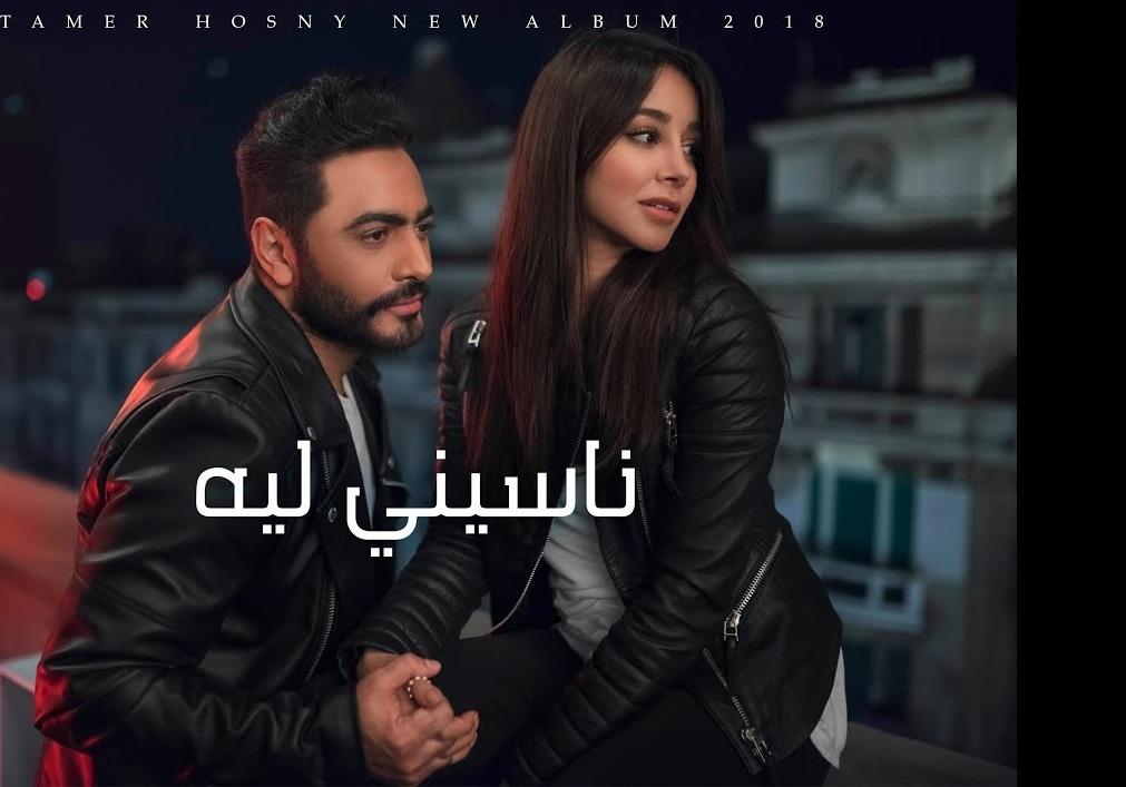اسيل عمران وتامر حسني وكليب ناسيني ليه