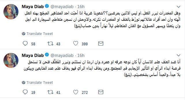 تغريدات-مايا-دياب