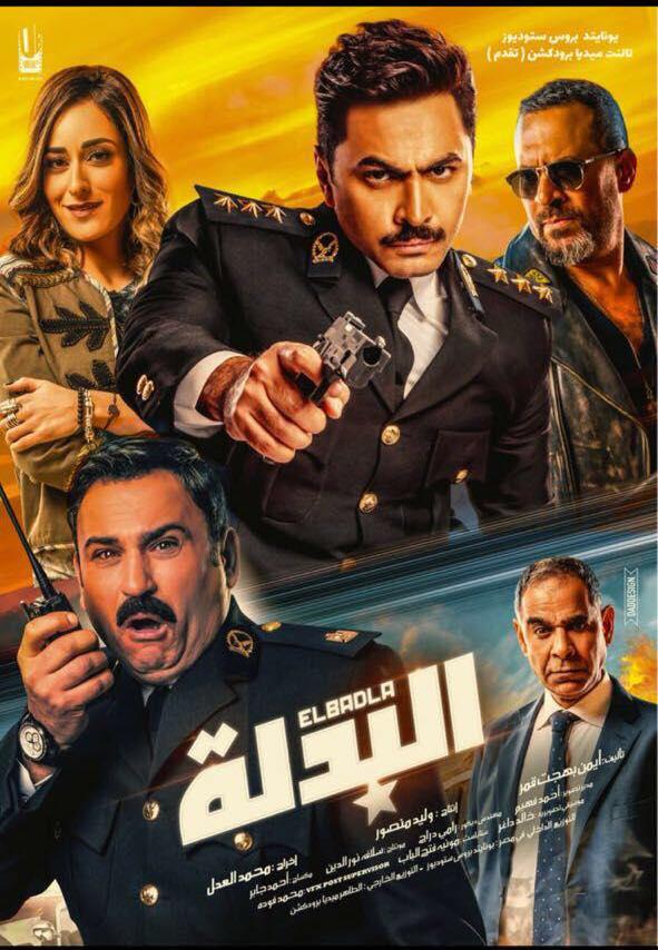 تامر حسني ينشر الافيش الرسمي لفيلم البدلة