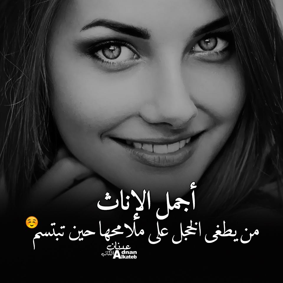 أجمل الإناث من يطغي الخجل على ملامحها حين تبتسم