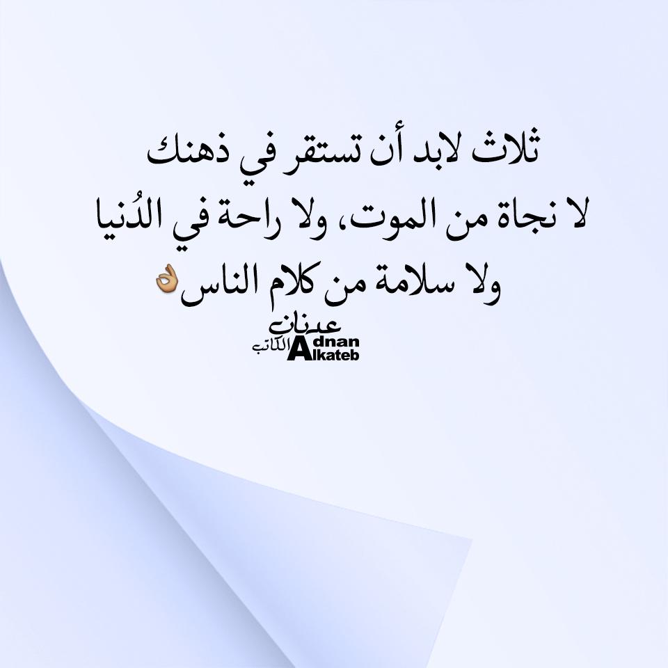 ثلاث لابد أن تستقر في ذهنك لا نجاة من الموت، ولا راحة في الدنيا ولا سلامة من كلام الناس