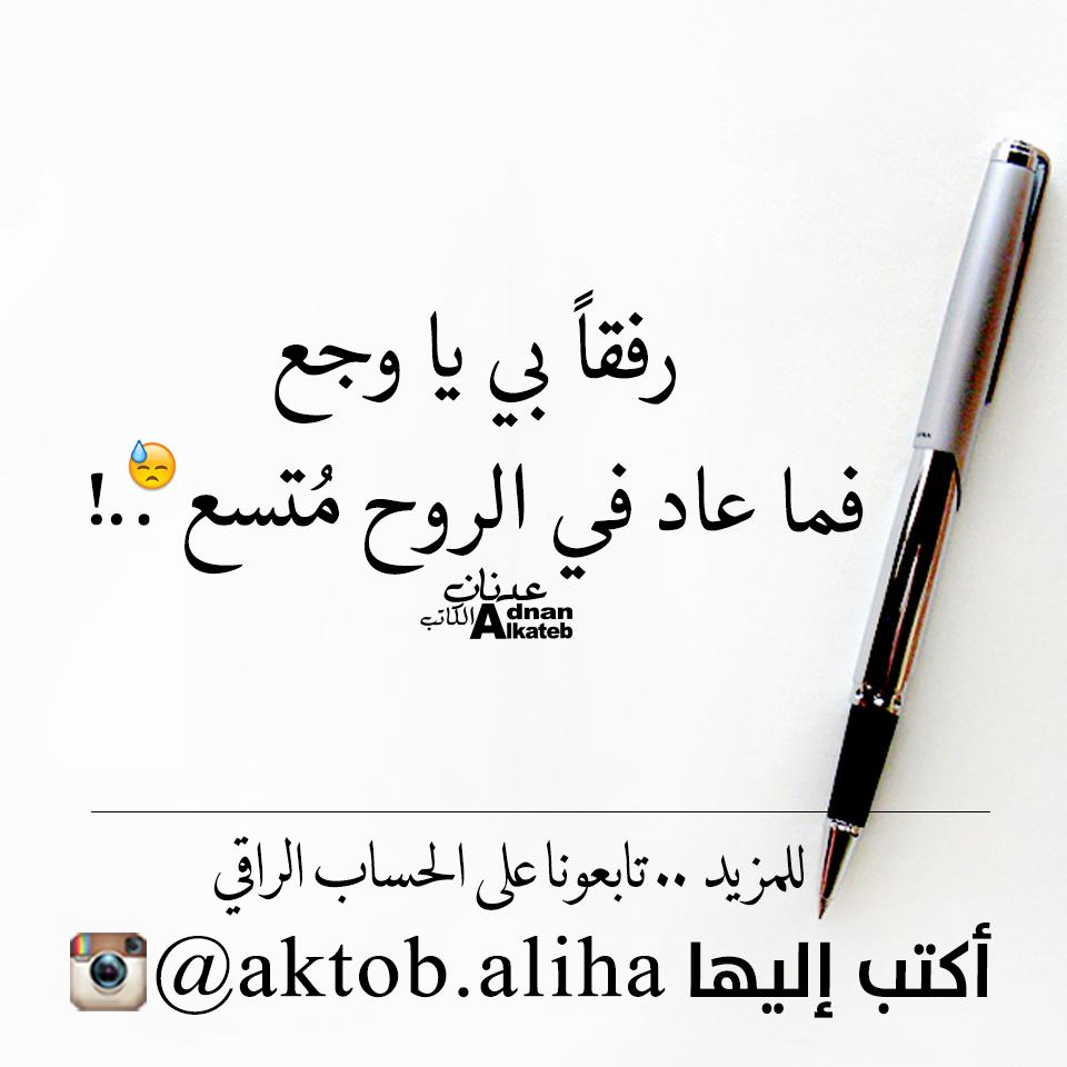 رفقا بي يا وجع فما عاد في الروح متسع ..!