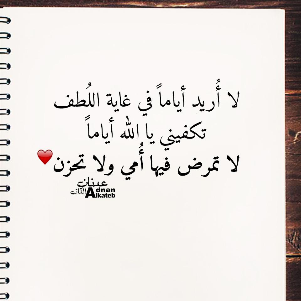 لا أريد أياما في غاية اللطف تكفيني يا الله أياما لا تمرض فيها أمي ولا تحزن