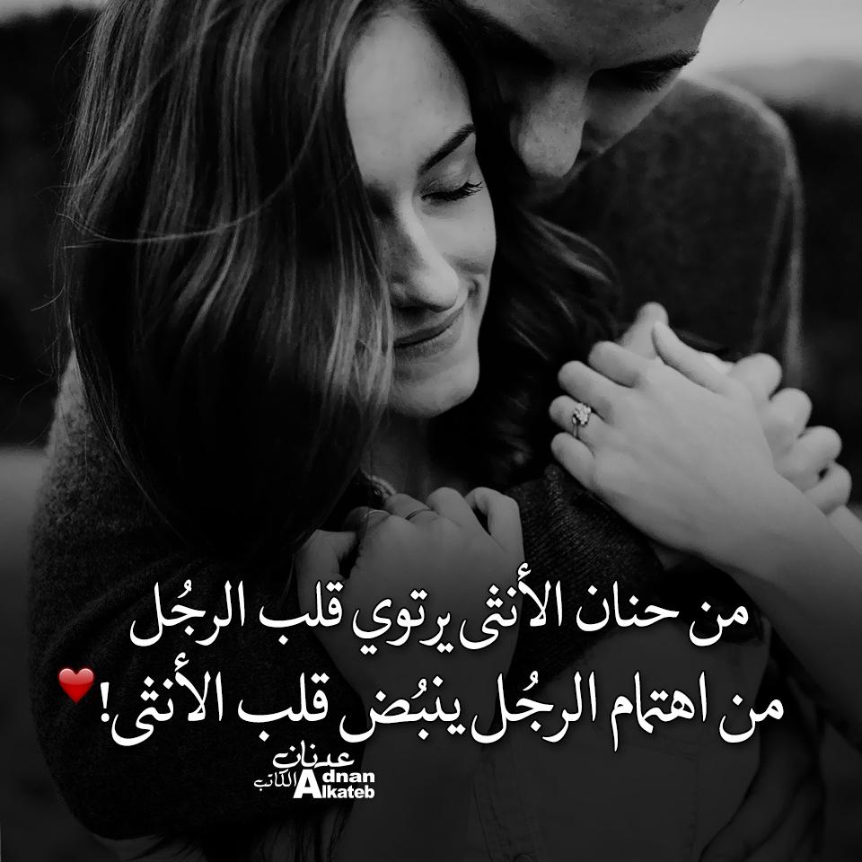 من حنان الأنثى يرتوي قلب الرجل من اهتمام الرجل ينبض قلب الأنثى!كلمات عدنان الكاتب