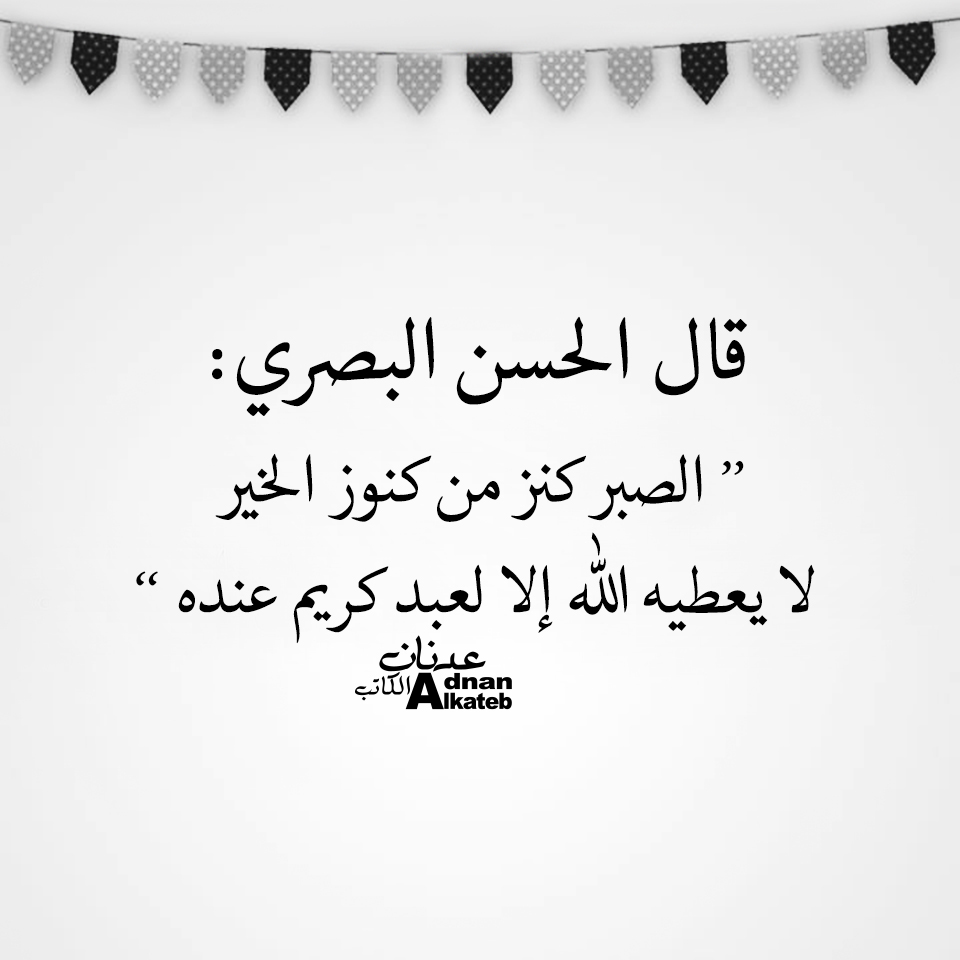 """قال الحسن البصري : """" الصبر كنز من كنوز الخير لا يعطيه الله إلا لعبد كريم عنده """""""