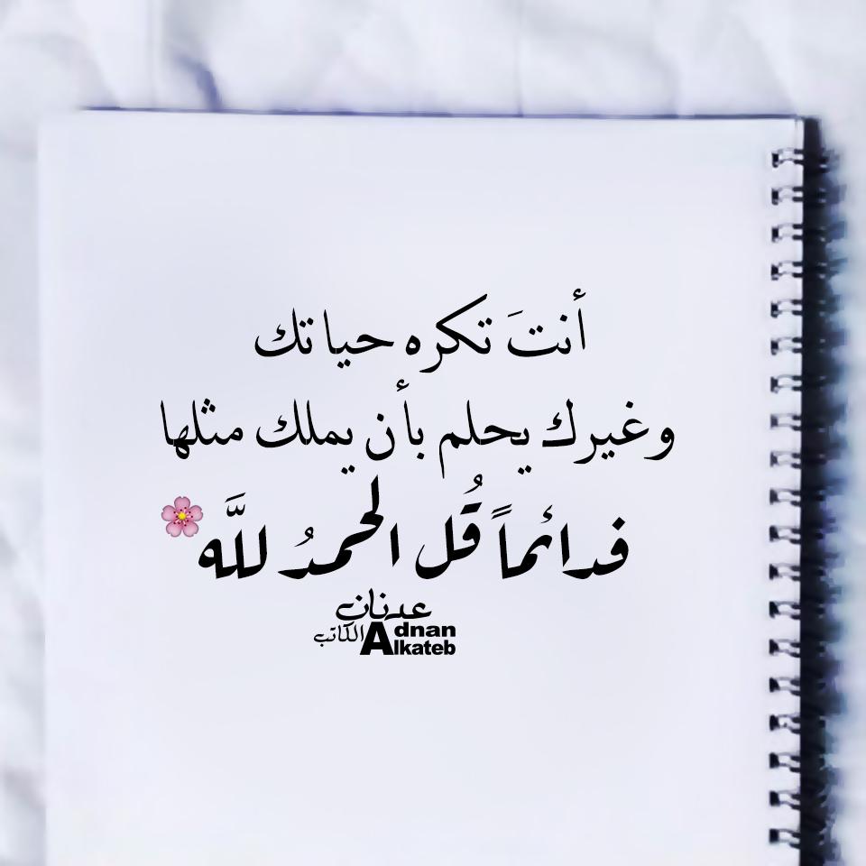 أنت تكره حياتك وغيرك يحلم بأن يملك مثلها فدائما قل الحمد لله