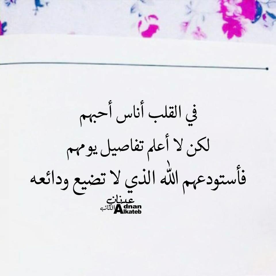في القلب أناس أحبهم لكن لا أعلم تفاصيل يومهم فأستودعهم الله الذي لا تضيع ودائعه