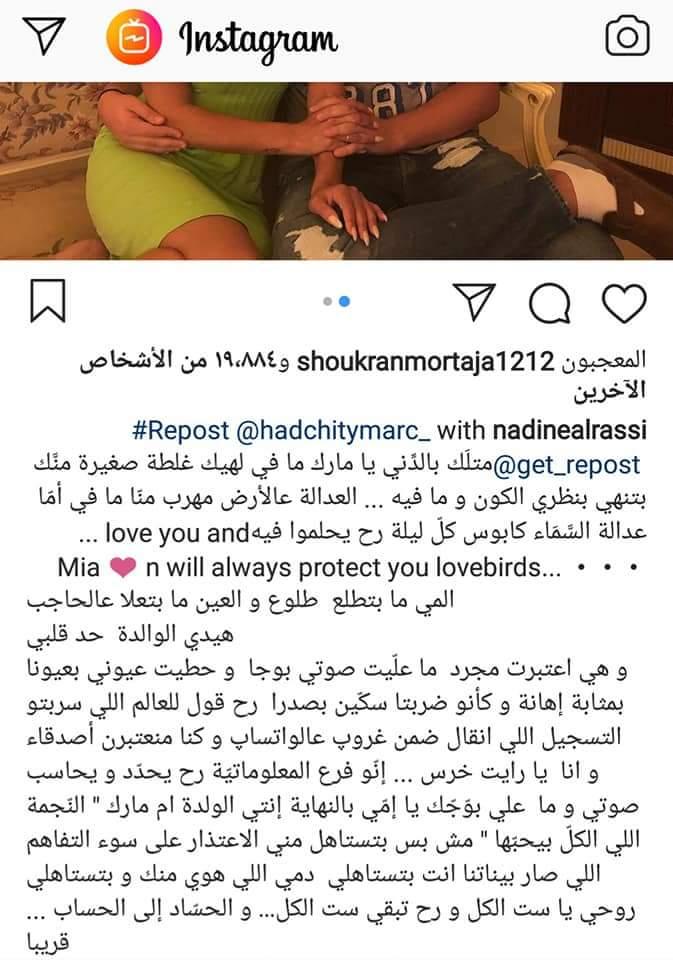 نادين الراسي ترد على رسالة اعتذار ابنها