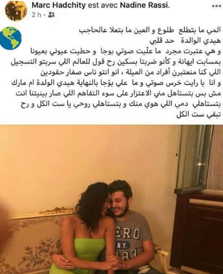 رسالة اعتذار ابن نادين الراسي