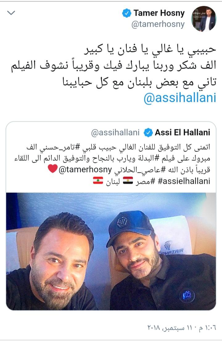 رد تامر حسني على عاصي الحلاني بسبب فيلم البدلة