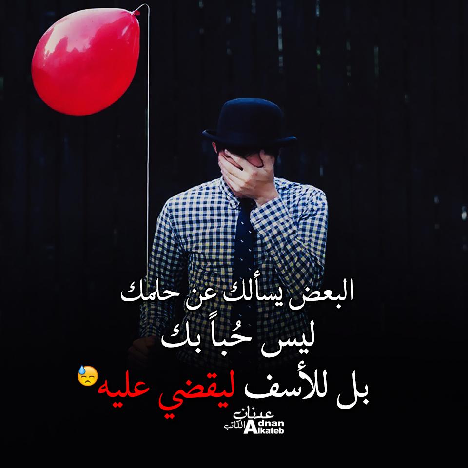 البعض يسأل عن حلمك ليس حبا بك .. بل للأسف ليقضي عليه