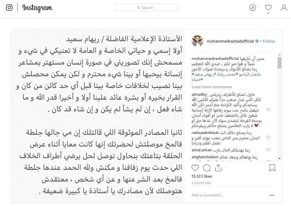 رسالة محمد رشاد لريهام سعيد