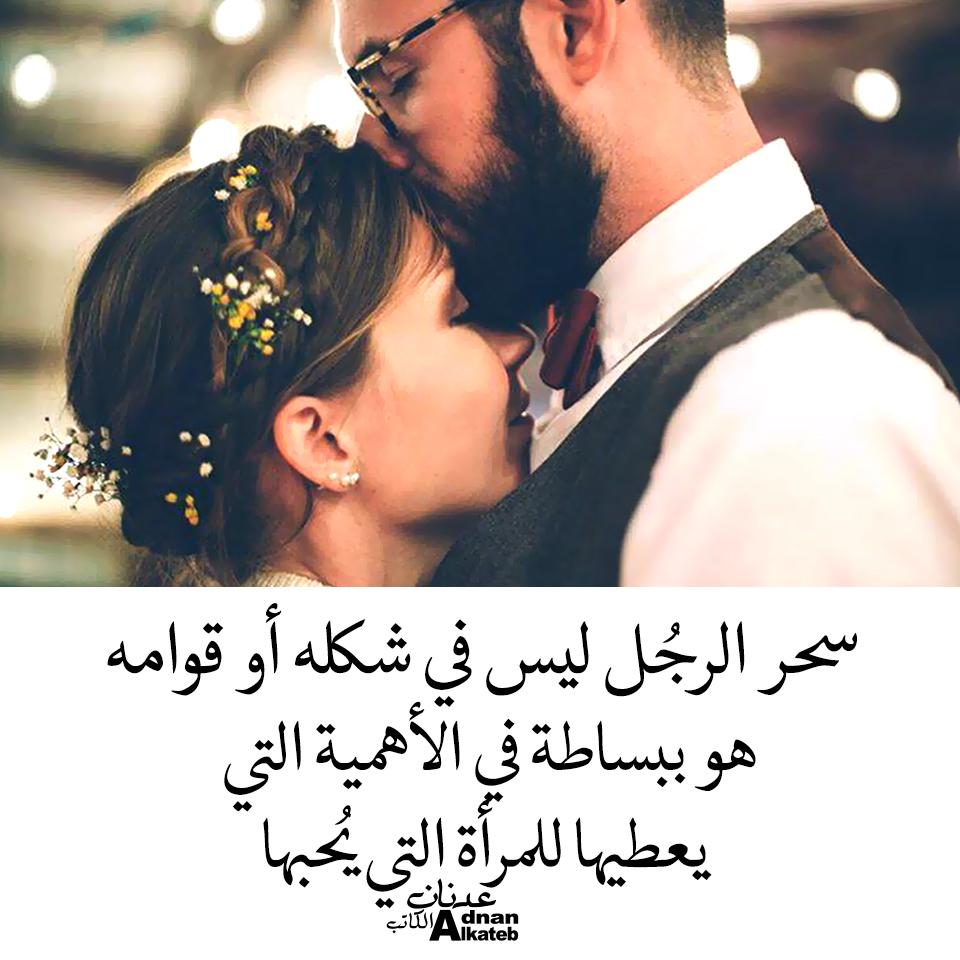كلمات عدنان الكاتب سحر الرجل ليس في شكله أو قوامه .. هو ببساطة في الأهمية التي يعطيها للمرأة التي يحبها