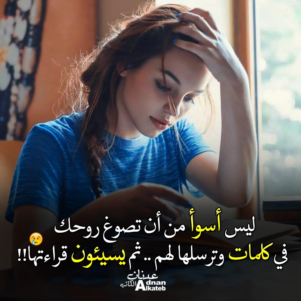 ليس أسوأ من أن تصوغ روحك في كلمات وترسلها لهم .. ثم يسيئون قراءتها!!