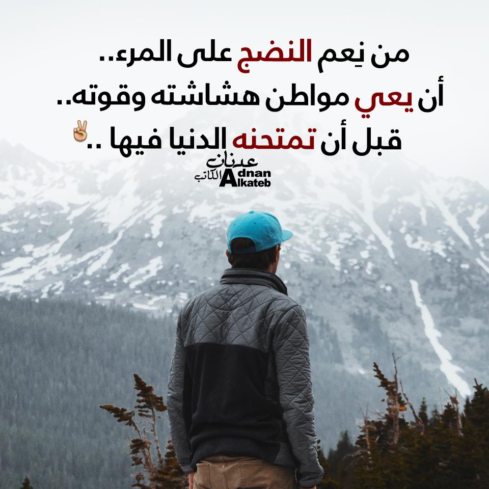 من نعم الله على المرء أن يعي مواطن هشاشته وقوته . قبل أن تمنحه الدنيا ما فيها