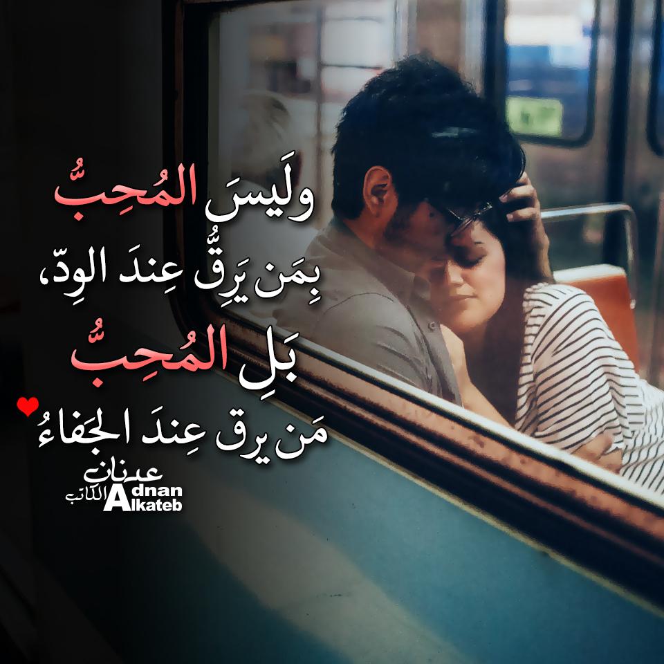 وليس المحب بمن يرق عندد الود ، بل المحب من يرق عند الجفاء
